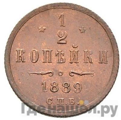Аверс 1/2 копейки 1889 года СПБ