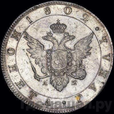 Аверс 1 рубль 1802 года СПБ АИ Пробный, портрет с длинной шеей в ободке