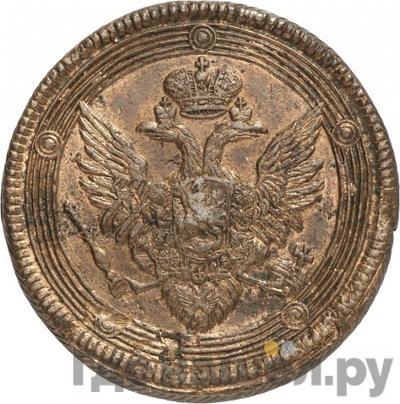 5 копеек 1805 года ЕМ Кольцевые Орел 1806, крылья растрепаны