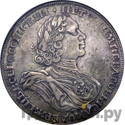 Аверс 1 рубль 1725 года СПБ Солнечный, в латах СПБ в рукаве
