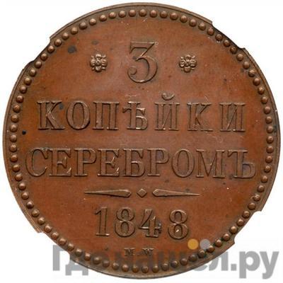 Аверс 3 копейки 1848 года МW