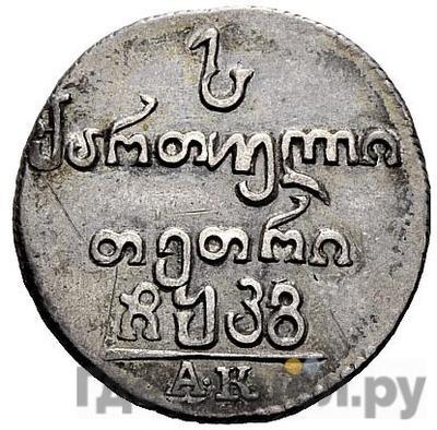Реверс Абаз 1823 года АК Для Грузии
