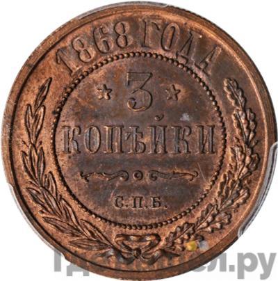 3 копейки 1868 года СПБ