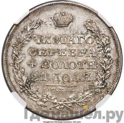 Аверс 1 рубль 1829 года СПБ НГ