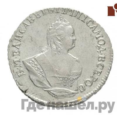 Аверс Гривенник 1744 года