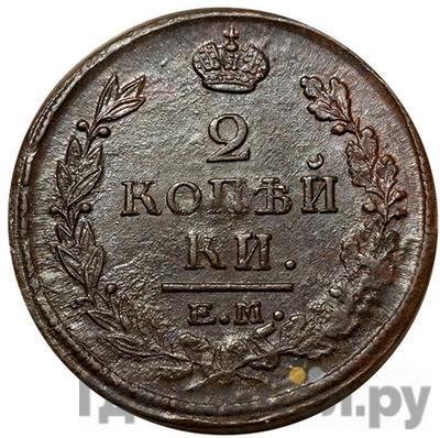 Реверс 2 копейки 1820 года ЕМ НМ