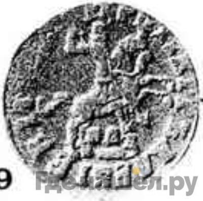 Реверс 1 копейка 1717 года НДЗ  Всадник старого рисунка