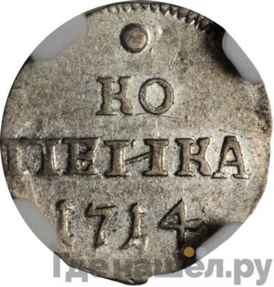 Аверс 1 копейка 1714 года