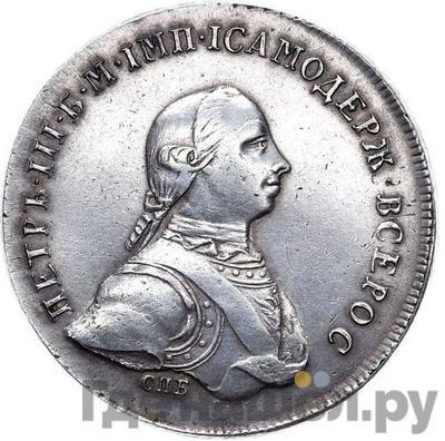 Аверс 1 рубль 1762 года СПБ Пробный, с монограммой   Новодел