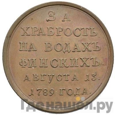 "Реверс Медаль 1789 года Т.I. Т.IВАНОВЪ ""За храбрость на водах Финских"""