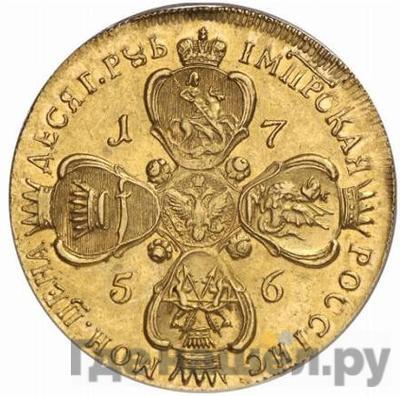 Реверс 10 рублей 1756 года СПБ