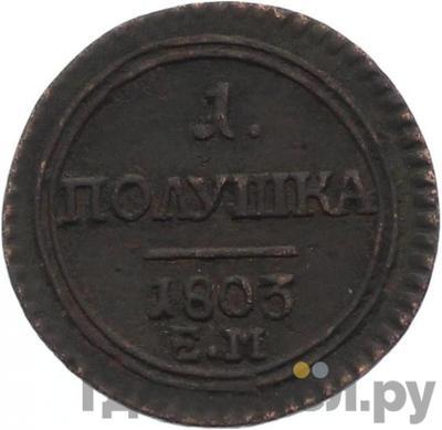 Полушка 1803 года ЕМ