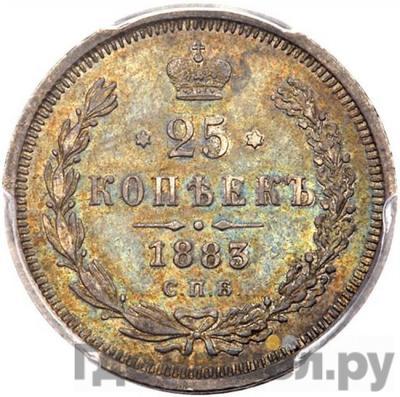 25 копеек 1883 года СПБ ДС
