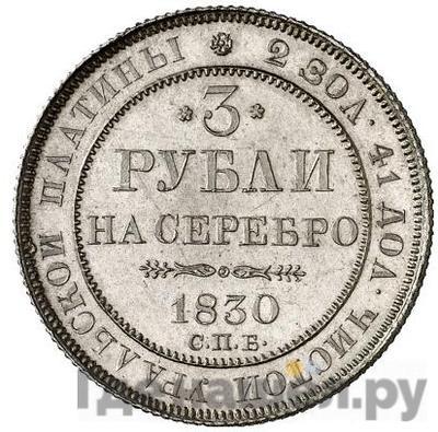 Аверс 3 рубля 1830 года СПБ