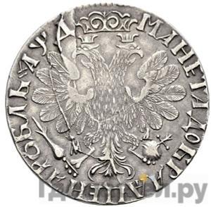 Реверс 1 рубль 1704 года МД