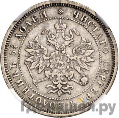 25 копеек 1877 года СПБ