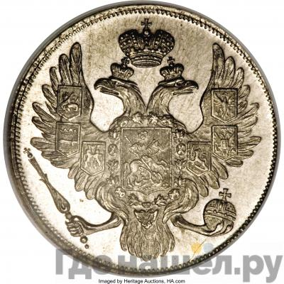 Реверс 3 рубля 1832 года СПБ