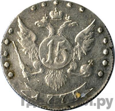 Реверс 15 копеек 1778 года СПБ