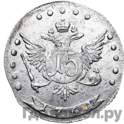 Реверс 15 копеек 1764 года ММД