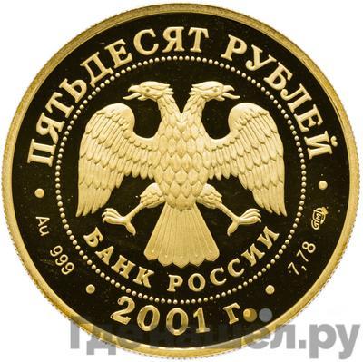 Реверс 50 рублей 2001 года СПМД Большой театр 225 Евгений Онегин
