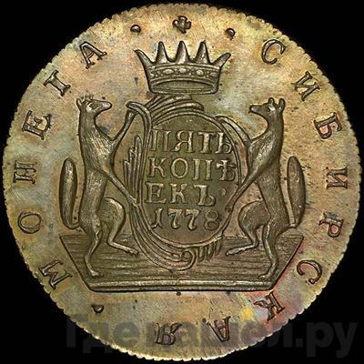 Реверс 5 копеек 1778 года КМ Сибирская монета   Новодел