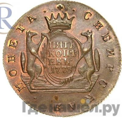 Реверс 5 копеек 1773 года КМ Сибирская монета