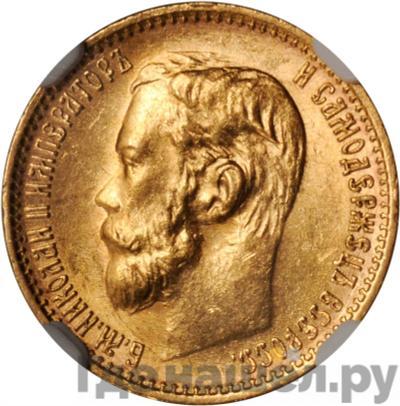 Аверс 5 рублей 1899 года ФЗ