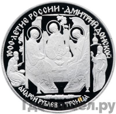 Аверс 3 рубля 1996 года ЛМД 1000 лет России Дмитрий Донской - Андрей Рублев Троица