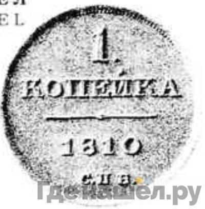 1 копейка 1810 года СПБ Пробная Орел  Новодел