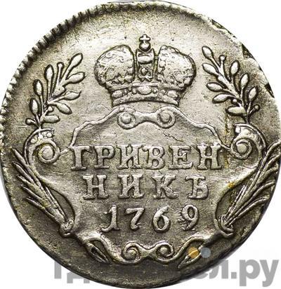 Реверс Гривенник 1769 года ММД