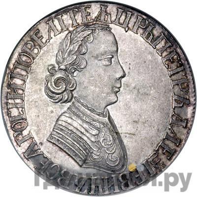 Аверс Полтина 1705 года  портрет работы Алексеева