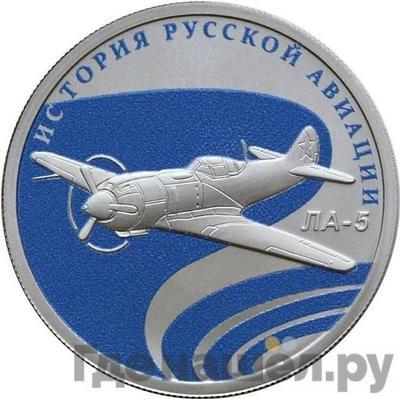 1 рубль 2016 года СПМД   История русской авиации ЛА-5