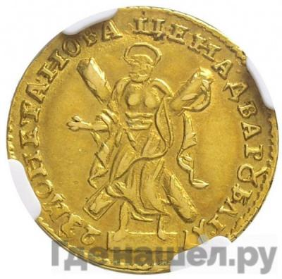 Реверс 2 рубля 1723 года  В латах