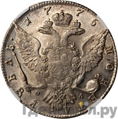 Реверс 1 рубль 1775 года СПБ ТИ ФЛ