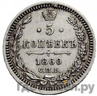 5 копеек 1860 года СПБ ФБ  Орел больше, ленты загнуты назад