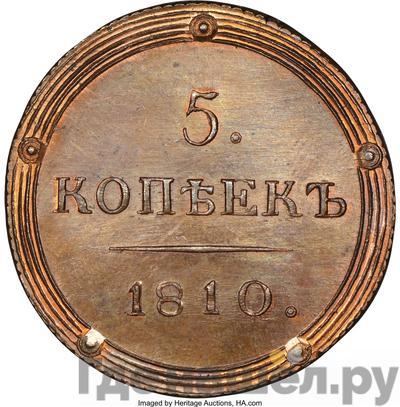 Реверс 5 копеек 1810 года КМ Кольцевые