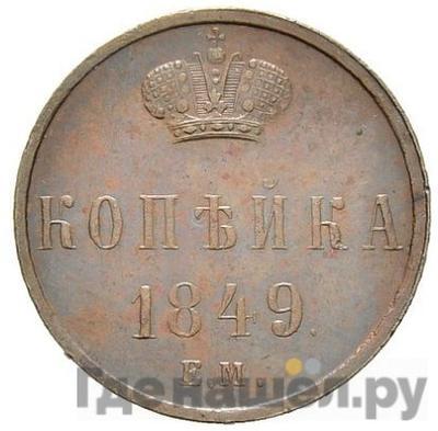Аверс 1 копейка 1849 года ЕМ