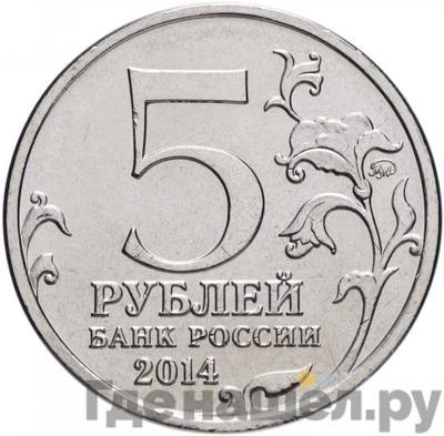 Реверс 5 рублей 2014 года ММД 70 лет Победы в ВОВ. Реверс: битва за Днепр