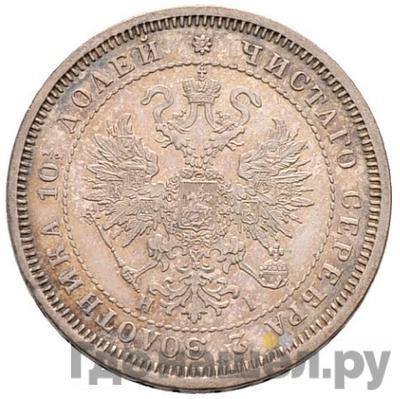 Полтина 1870 года СПБ НI