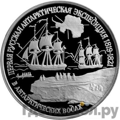 Аверс 150 рублей 1994 года ЛМД Первая русская антарктическая экспедиция - в антарктических водах
