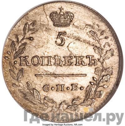 5 копеек 1819 года СПБ ПС