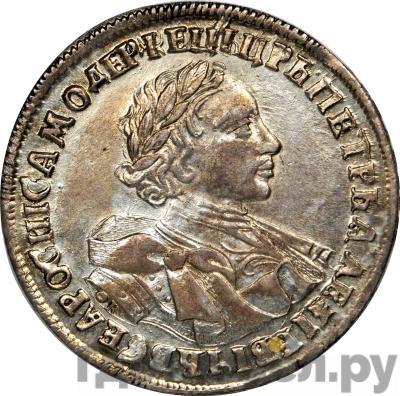 Аверс 1 рубль 1720 года OK Портрет в латах