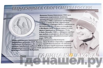 Аверс 2 рубля 2013 года ММД Выдающиеся спортсмены России Кулакова Г.А.