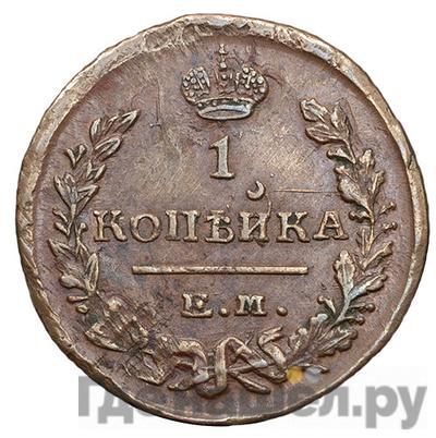 Реверс 1 копейка 1822 года ЕМ ФГ