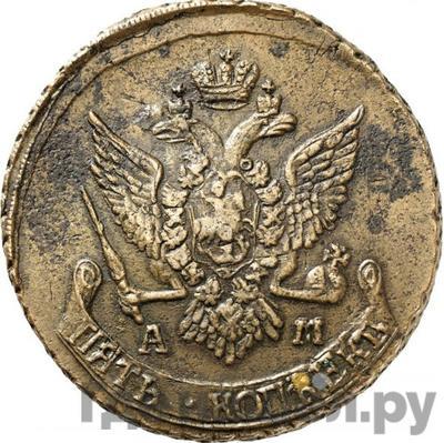 Реверс 5 копеек 1795 года АМ Павловский перечекан