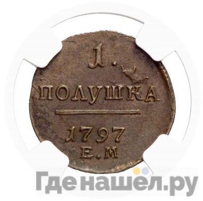 Аверс Полушка 1797 года ЕМ