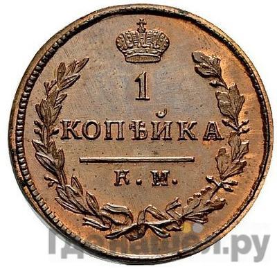 1 копейка 1819 года КМ ДБ    Новодел