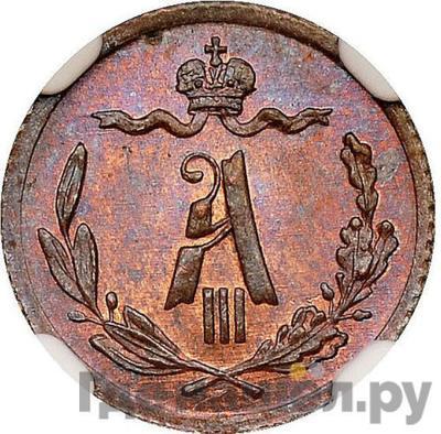 Реверс 1/4 копейки 1893 года СПБ