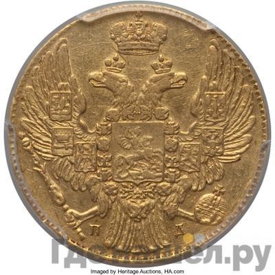 Реверс 5 рублей 1832 года СПБ ПД