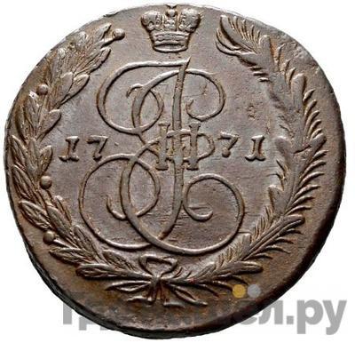 Аверс 5 копеек 1771 года ЕМ